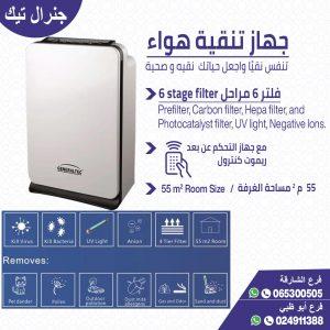 Generaltec Air purifier Model No. GAP250RU